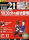 THE 21 (ざ・にじゅういち) 2008年 11月号 [雑誌]