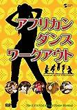 アフリカン・ダンス・ワークアウト [DVD]
