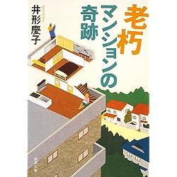 老朽マンションの奇跡 (新潮文庫)