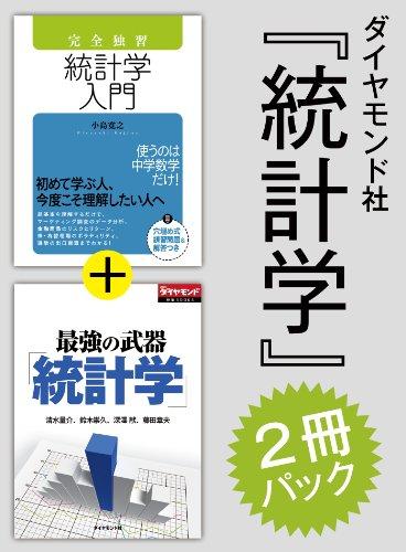 ダイヤモンド社「統計学」2冊パック(「完全独習 統計学入門」版)
