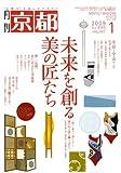 月刊 京都 2009年 01月号 [雑誌]