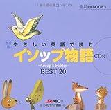 やさしい英語で読むイソップ物語 改訂版—BEST20 (音読CD BOOK 1)