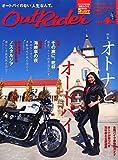 Out Rider Vol.71 2015年 4月号「4月4日の皆既月食」