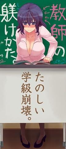 やさしい教師の躾けかた。 (2)