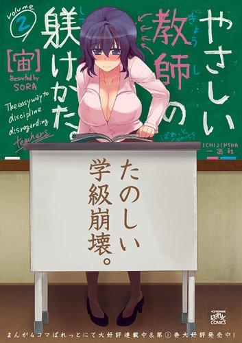 やさしい教師の躾けかた。 (2) (IDコミックス 4コマKINGSぱれっとコミックス)