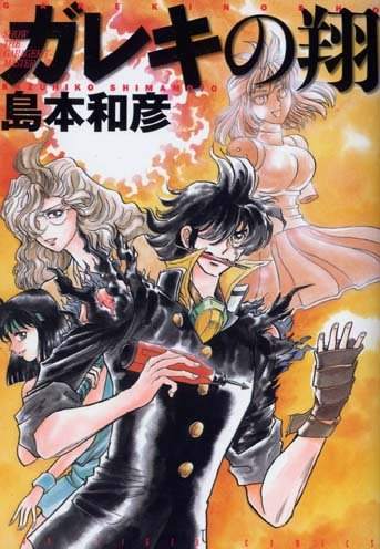 ガレキの翔 (FOX TIGER COMICS)