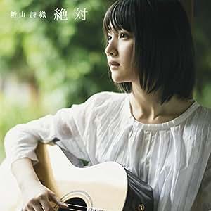 Shiori Niiyama - ZETTAI TYPE-B(+DVD)(ltd.) by Indies Japan - Amazon
