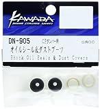 オイルシール&ダストブーツ DN905