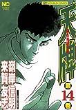 天牌 14 (ニチブンコミックス)