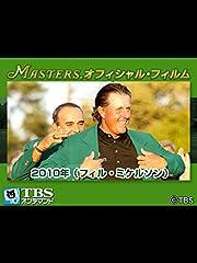 マスターズ・オフィシャル・フィルム2010(フィル・ミケルソン)