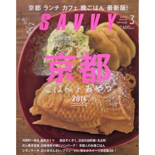 SAVVY(サヴィ) 2016年 03 月号 [雑誌]