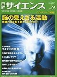 日経サイエンス 2010年 06月号 [雑誌]
