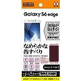 レイ・アウト Galaxy S6 edge なめらかタッチ光沢・防指紋フィルム RT-SC04GF/C1