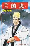 三国志 (56) (希望コミックス (172))