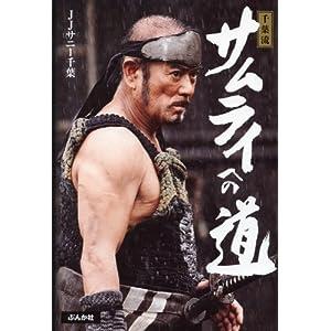 Sonny Chiba Book - The Way of the Samurai - JJサニー千葉