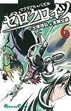マテリアル・パズル ゼロクロイツ(6) (ガンガンコミックス)