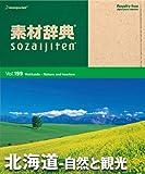 素材辞典 Vol.199 北海道-自然と観光編