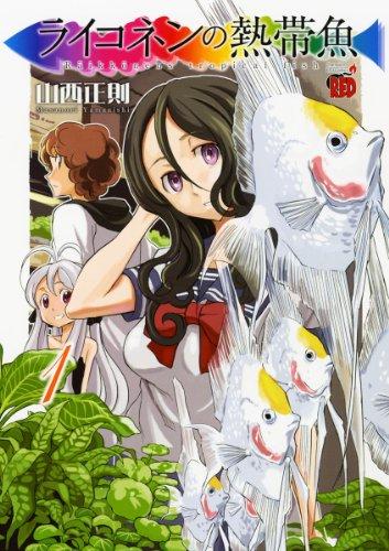 ライコネンの熱帯魚 1 (チャンピオンREDコミックス)