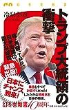 「トランプ大統領の衝撃 (幻冬舎新書)」販売ページヘ