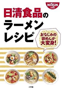 日清食品のラーメンレシピ―おなじみの袋めんが大変身! (小学館実用シリーズ LADY BIRD)