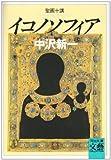 イコノソフィア—聖画十講 (河出文庫)