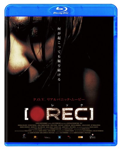 REC/レック [Blu-ray]
