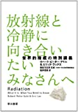 放射線と冷静に向き合いたいみなさんへ-世界的権威の特別講義