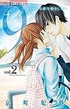 9~キミがいる街で恋をした~(2): フラワーコミックス