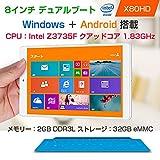 TECLAST X80HD Windows10 Android タブレットPC デュアルブート 8インチ IPS液晶 1280x800 クアッドコア 1.83GHz RAM2GB 32GB [並行輸入品]