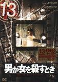13 thirteen 「男が女を殺すとき」 [DVD]