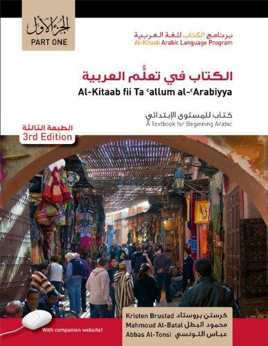 Al-Kitaab fii Ta<SUP>c</SUP>allum...