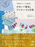 手描き&コラージュ素材集『かわいい雑貨とアンティークの生地』