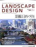 LANDSCAPE DESIGN No.64 景観と「まちづくり」 (ランドスケープ デザイン) 2009年 02月号 [雑誌]