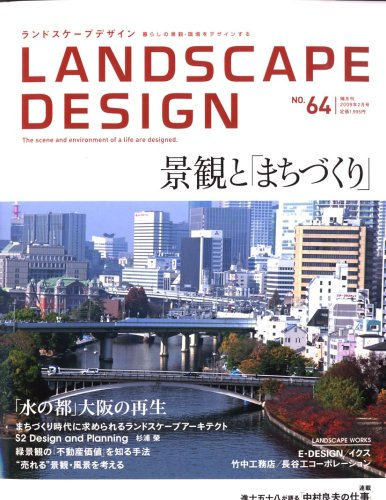 LANDSCAPE DESIGN (ランドスケープ デザイン) 2009年 02月号 [雑誌]
