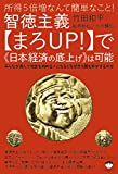 所得5倍増なんて簡単なこと!  智徳主義【まろUP! 】で《日本経済の底上げ》は可能 みんなが喜んで税金を納める人になるとなぜ民も国も繁栄するのか