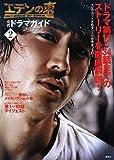 『エデンの東』公式ドラマガイド 2