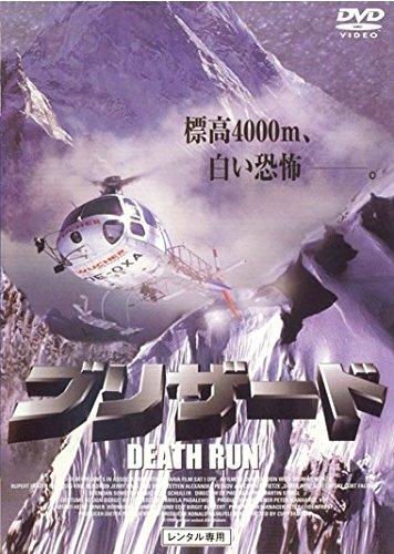 ブリザード DEATH RUN