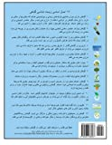 img - for My Life as a Plant - Farsi: Coloring & Activity Book for Plant Biology (Persian Edition) book / textbook / text book