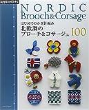 週末で編めるかぎ針編み!  北欧のコサージュ&ブローチ 100 (アサヒオリジナル)