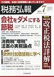 税務弘報 2012年 07月号 [雑誌]