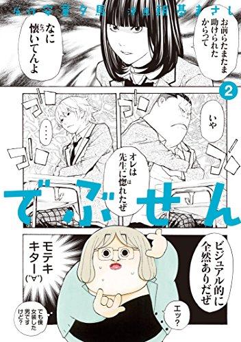 でぶせん(2) (ヤングマガジンコミックス)