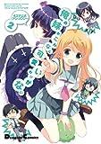 4コマ公式アンソロジー 俺の妹がこんなに可愛いわけがない (2) (電撃コミックスEX)