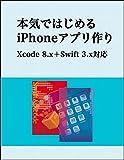 本気ではじめるiPhoneアプリ作り Xcode 8.x+Swift 3.x対応 (ヤフー黒帯シリーズ)