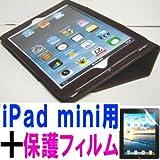 iPad mini ケース/アイパッド ミニ/スタンドB型/合皮製/牛皮模様/ブラウン/茶色 と、画面保護フィルムのセット