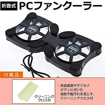【クリックで詳細表示】【ポータブルPCファンクーラー 】IIYAMA 15P5000-i5-TRB [15.6インチ(1366x768)]機種でご利用可能、軽量・折り畳み式のポータブルファンクーラー: パソコン・周辺機器