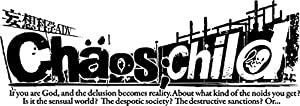 CHAOS;CHILD 限定版 (ドラマCD「間に合わぬ愚者の微睡-Fools」、「プレゼントBOX」ペーパークラフト 同梱)