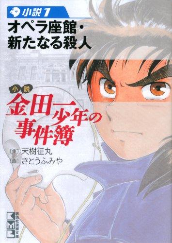 小説 金田一少年の事件簿(1) オペラ座館・新たなる殺人 (Magazine Novels)