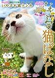 なごみの猫ばなし~2014年のんびり春 (MDコミックス)