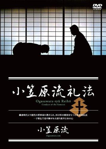 小笠原流礼法  Ogasawara-ryu Reiho