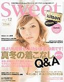 sweet (スウィート) 2009年 12月号 [雑誌]